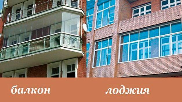 Отличие балкона от лодлжии