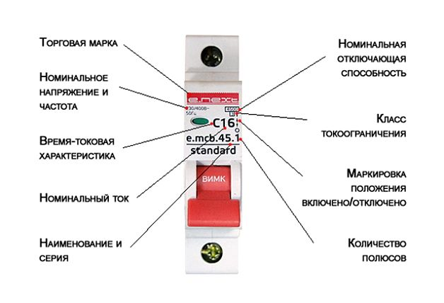 защитный выключатель для балконного освещения.