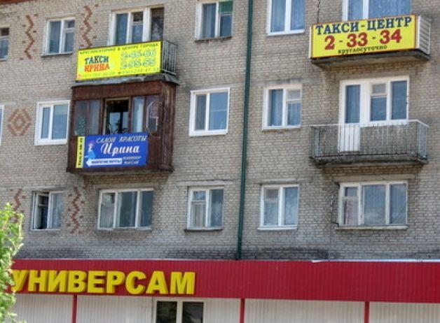 Реклама балконная
