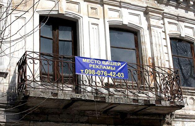Свободный баннер на балконе.